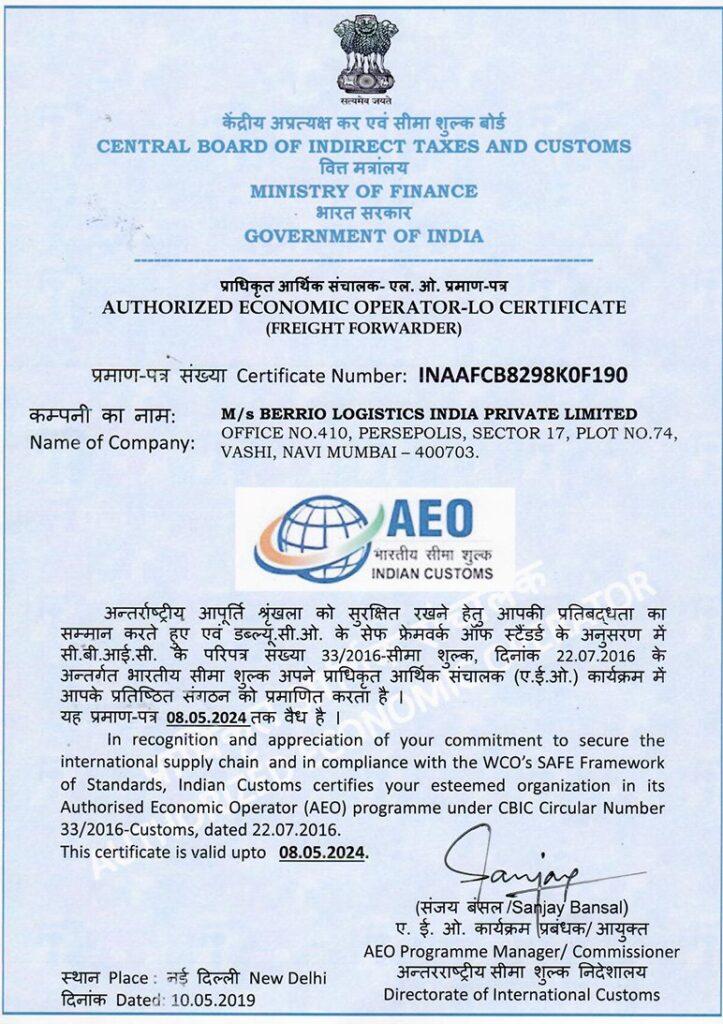 aeo-certificate